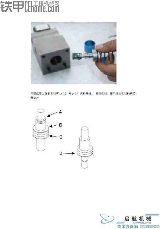 日立ex200一2,3电改液安装指导