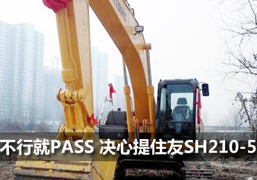 ���о�pass ������ס��SH210-5�ھ��