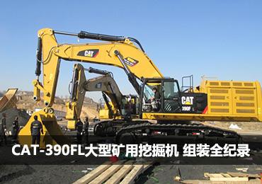 CAT-390FL大型矿用挖掘机组装全纪录
