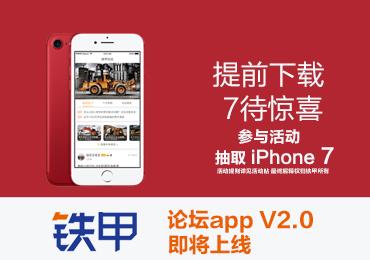 提前下载 7待惊喜 免费领 中国红iPhone 7