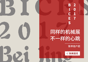 【2017北京工程机械展 铁甲用户团招募