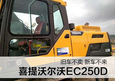 天道酬勤 喜提最新款沃尔沃EC250D挖掘机