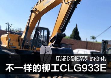 D到E系列的变化 不一样的柳工CLG933E