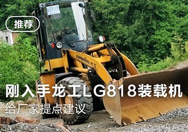 刚入手的龙工LG818装载机 麻烦龙工改进改进