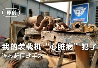 北京展第一天家里的装载机犯病了