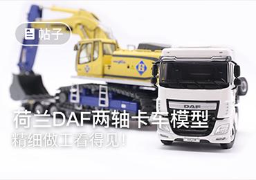 【WSI】1:50达弗XF白色两轴卡车头