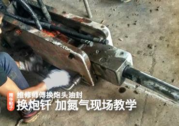 挖机炮头换油封,更换炮钎及加氮气方法