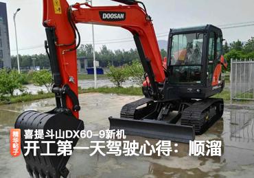 喜提斗山DX60-9新机!开工第一天驾驶心得分享!