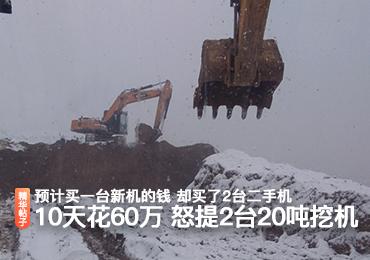 10天内,怒提两台20吨挖机