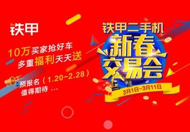 首个全国性的二手工程机械交易节即将开幕!