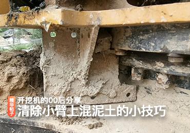 我是開挖機的00後,清除小臂上的混泥土的小