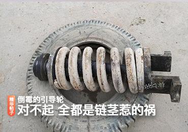 倒霉的引导轮,都是链茎惹的祸