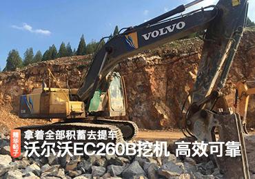 沃尔沃EC260B挖机 高效可靠的伙伴!