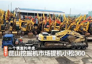 贵州安顺自驾到昆山诚日建机二手挖掘机市场